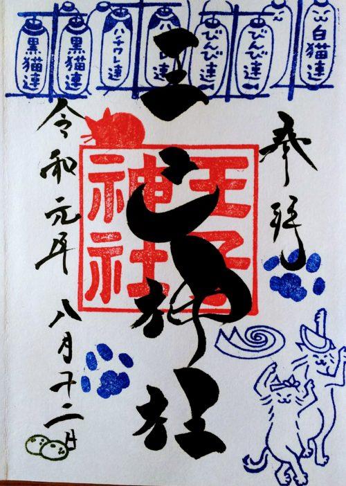 8月の阿波踊り限定御朱印