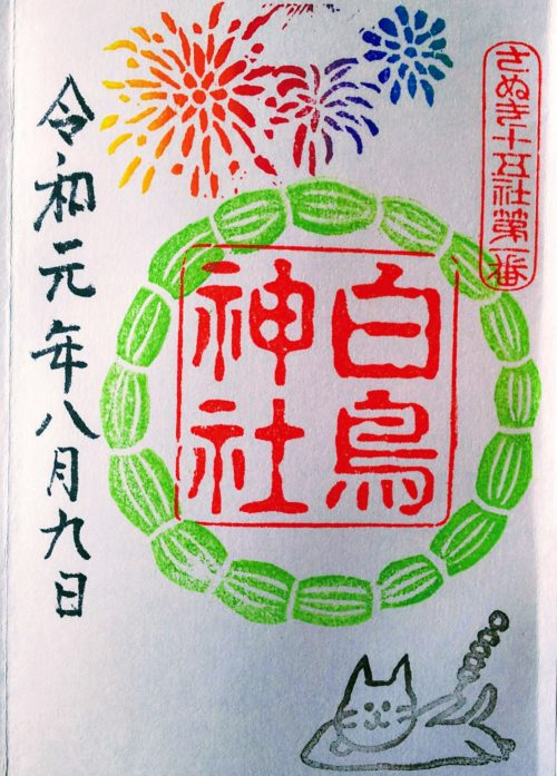 白鳥神社の2019年夏祭の限定御朱印
