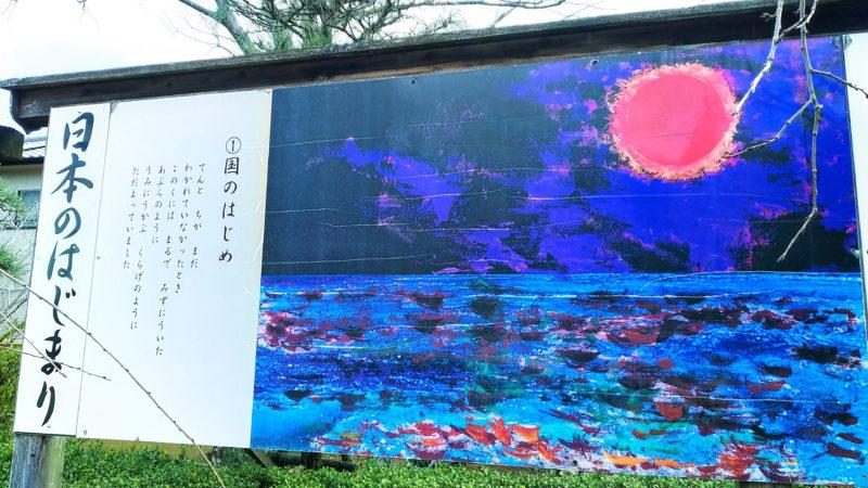 駐車場にある日本神話の挿絵