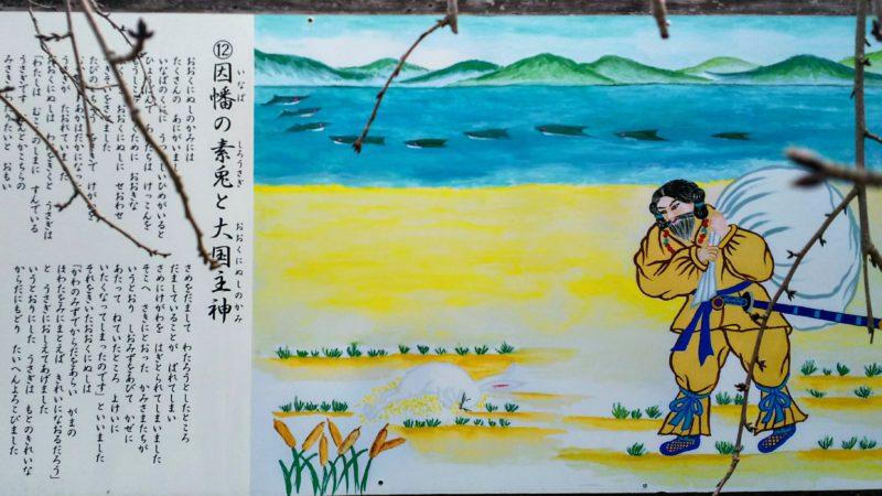 田村神社の駐車場にある日本神話の挿絵