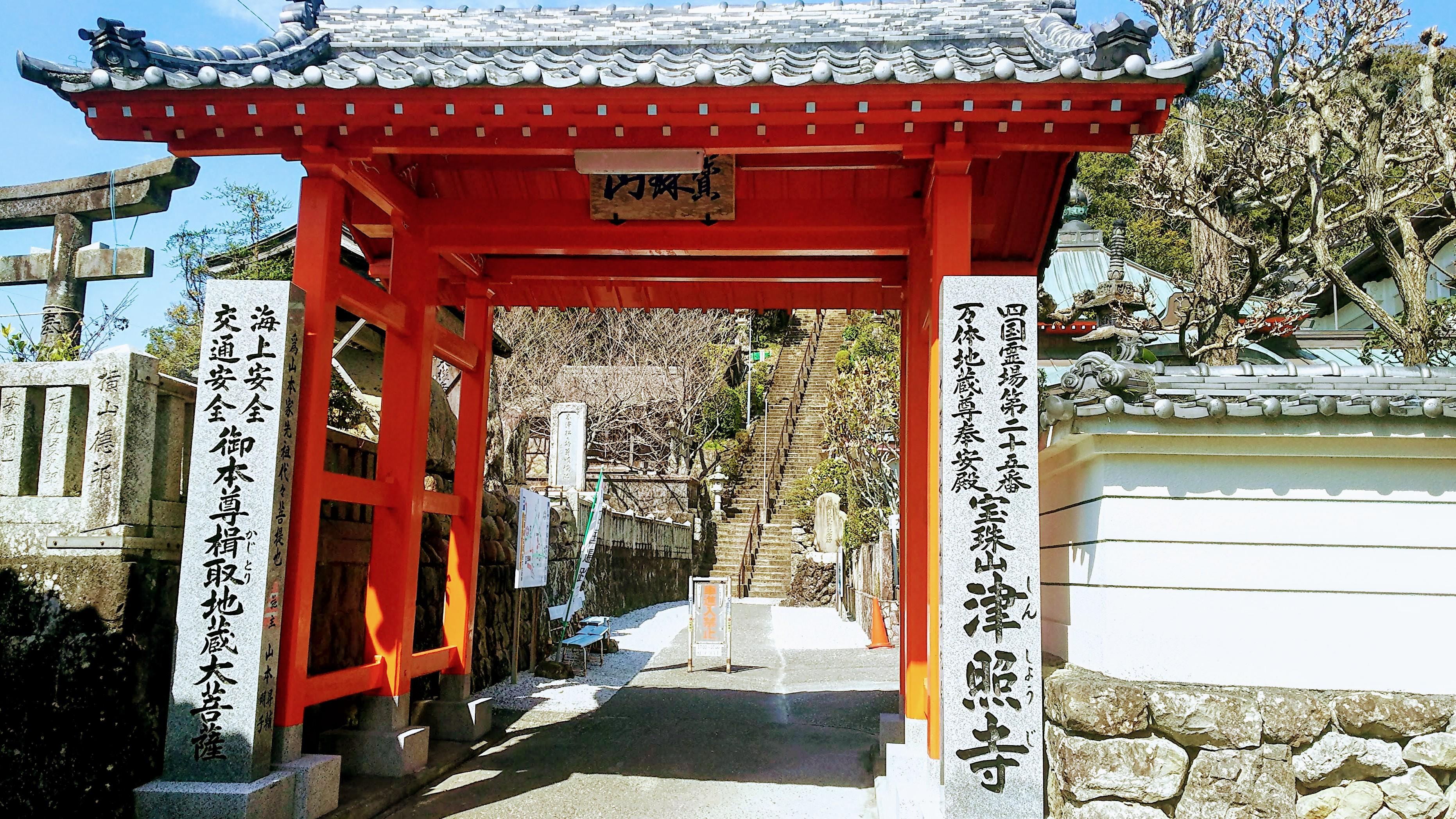 25番札所津照寺の朱塗りの門