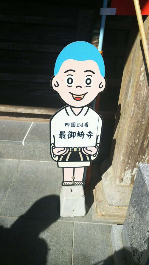 最御崎寺の本堂前にある案内小僧
