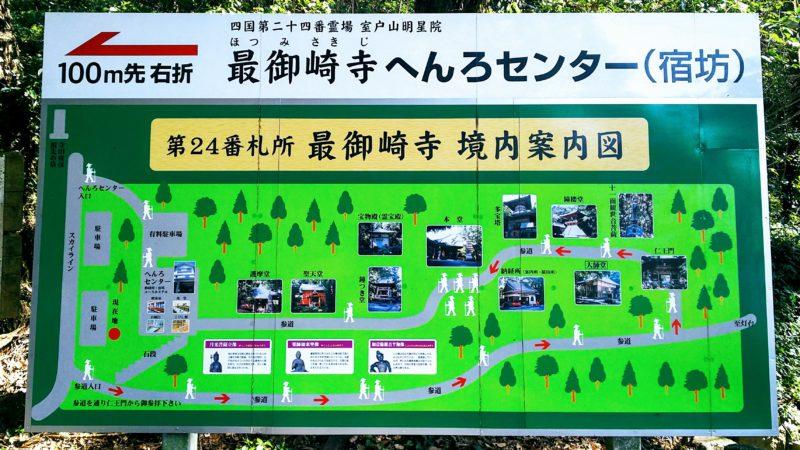 最御崎寺の境内案内図