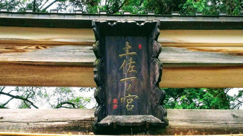 土佐神社の鳥居の扁額