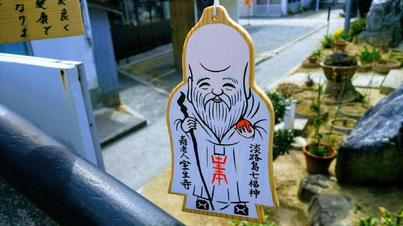 宝生寺のかわいい寿老人の絵馬