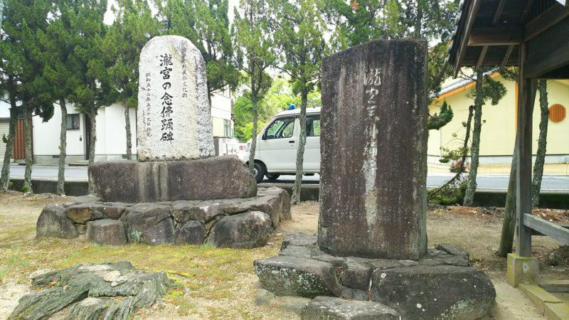 境内にある念仏踊の記念碑