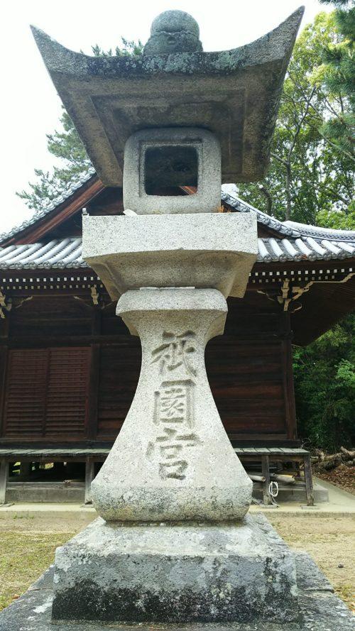 祇園宮と書かれた灯籠