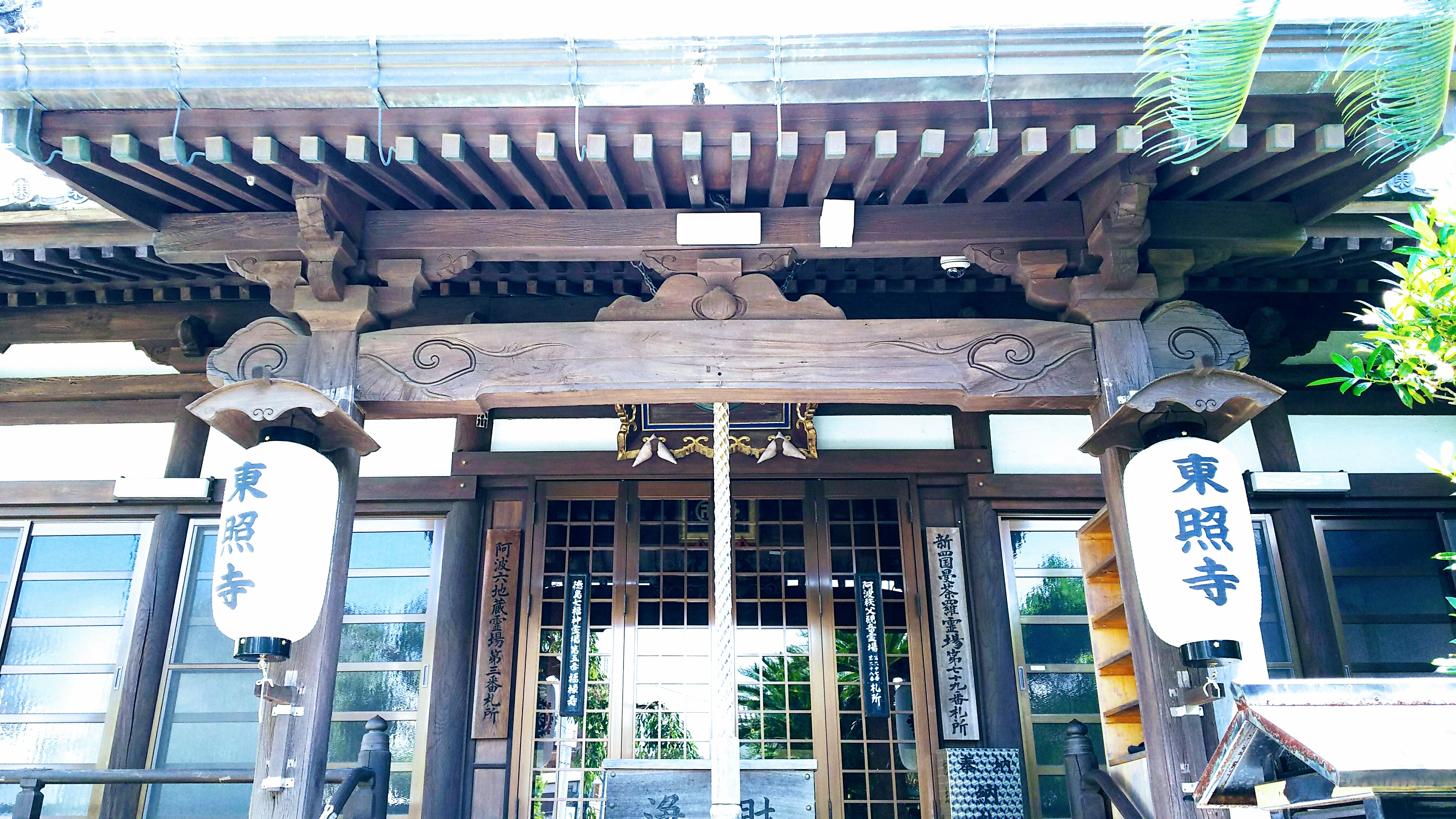 徳島県徳島市|東照寺は重要文化財の地蔵菩薩像と複数の御朱印がある ...