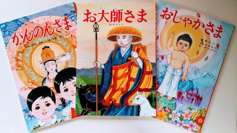 智禅寺の売店にある子供向け漫画は表紙のインパクトがすごい
