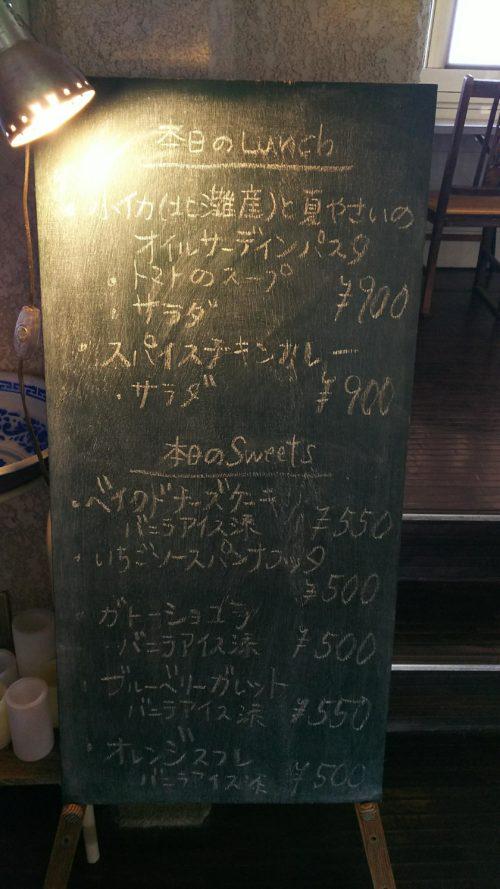 店内入ってすぐの黒板には本日のメニューが書かれている