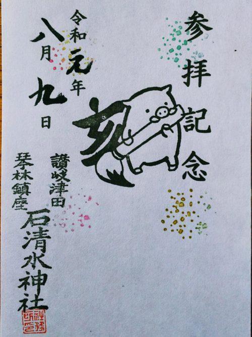 津田石清水神社の御朱印の干支が書かれたかわいい挟み紙