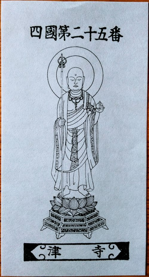 津照寺の御影