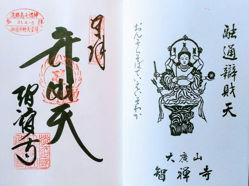 智禅寺の御朱印