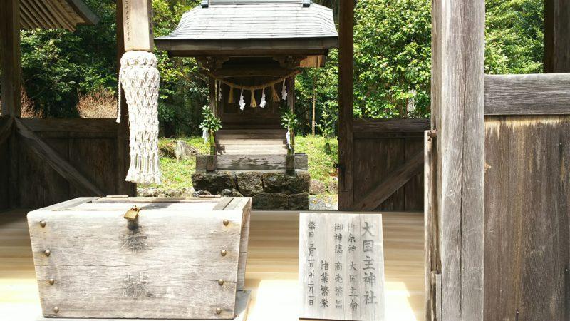 摂社の大国主神社