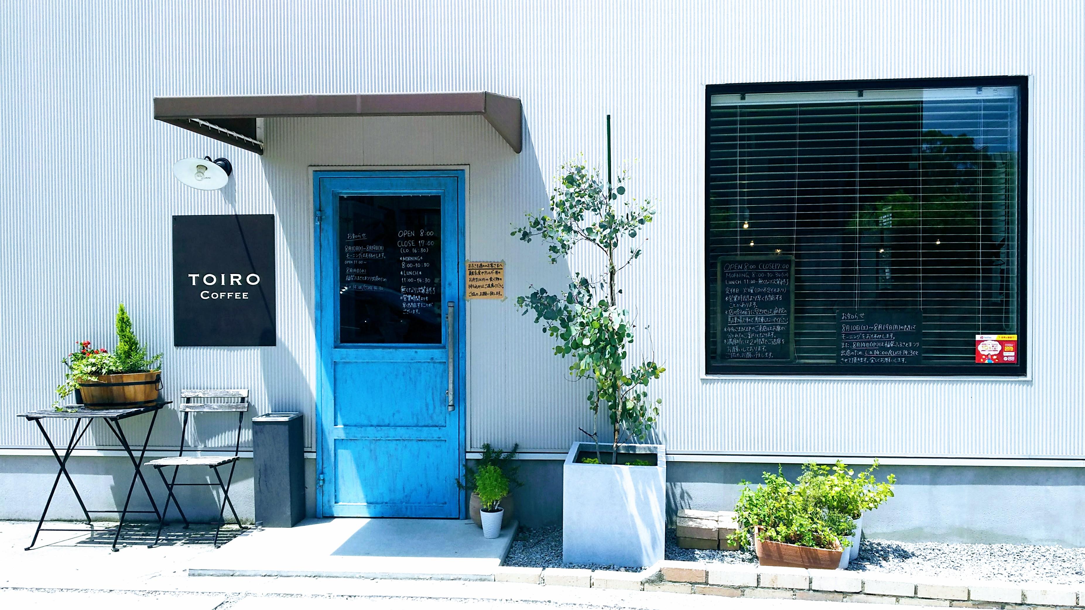 青いドアが印象的なトイロコーヒーの外観